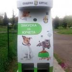 Бургас с първа по рода си еко машина за хранене на бездомни животни  (3)